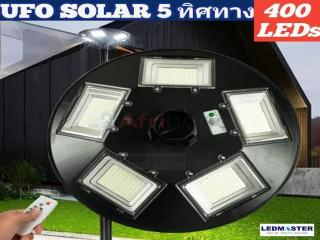 Lampadaire solaire All in one 500W